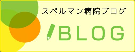 光ヶ丘スペルマン病院ブログ
